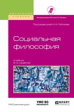 Вадим Сергеевич Грехнёв Социальная философия 2-е изд., испр. и доп. Учебник для академического бакалавриата