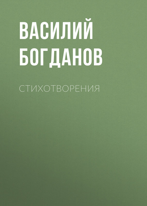 Василий Богданов Стихотворения кузнецов а в на свободе беседы у микрофона 1972 1979