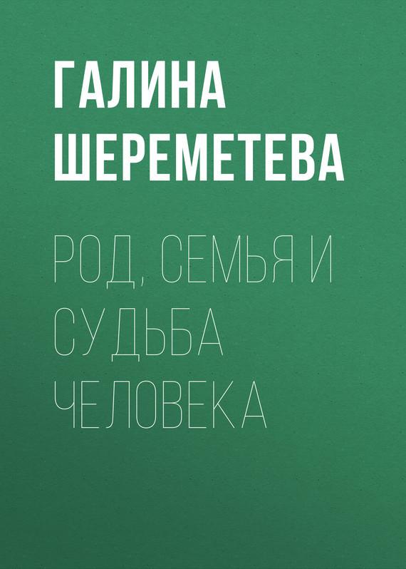 Галина Шереметева Род, семья и судьба человека шереметева г путешествие души 3 е изд