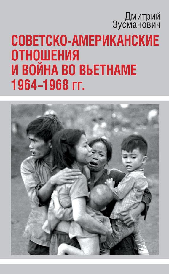 Дмитрий Зусманович Советско-американские отношения и война во Вьетнаме. 1964-1968 гг.