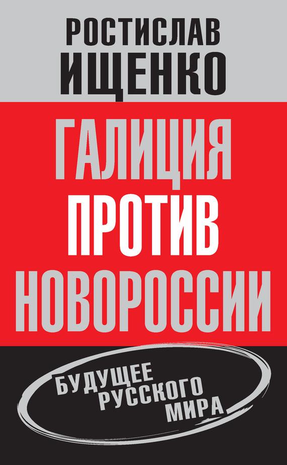 Ростислав Ищенко бесплатно
