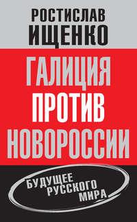 Ищенко, Ростислав  - Галиция против Новороссии: будущее русского мира