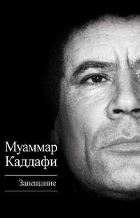 Аль-Каддафи, Муаммар  - Завещание (сборник)