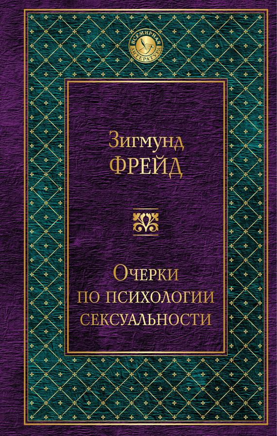 Зигмунд Фрейд. Очерки по психологии сексуальности (сборник)