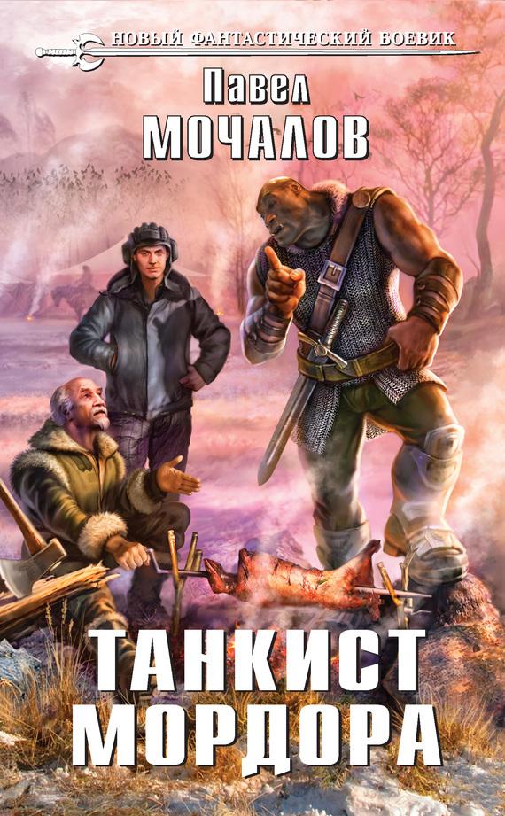Павел Мочалов - Танкист Мордора