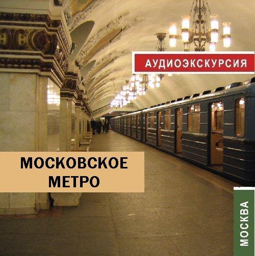 Д. Аксенов Московское метро д аксенов московское метро page 3