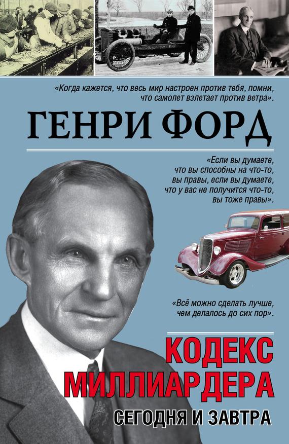 Генри Форд Сегодня и завтра. Кодекс миллиардера украина новый форд галакси