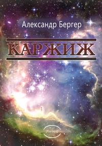 Александр Бергер - Каржиж