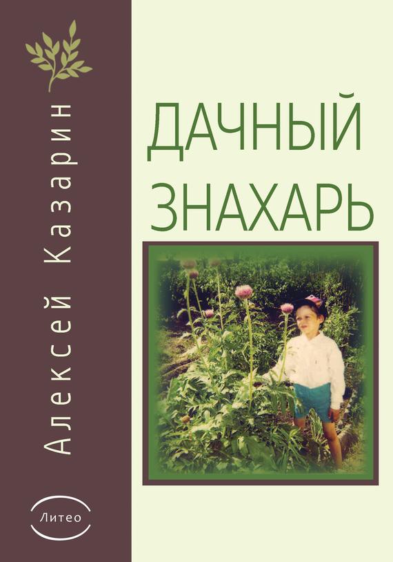 Алексей Казарин Дачный знахарь с р сулейманова умные шпаргалки для неленивых лентяев или сам себе репетитор по обществознанию