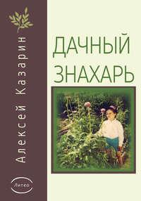 Алексей Казарин - Дачный знахарь
