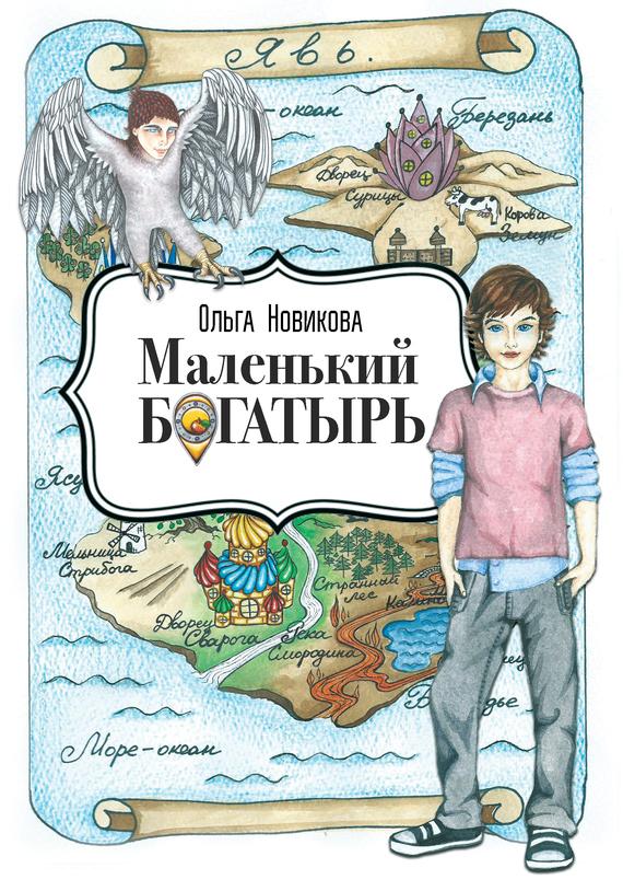 Ольга Новикова Маленький богатырь ольга черных по имени кассандра