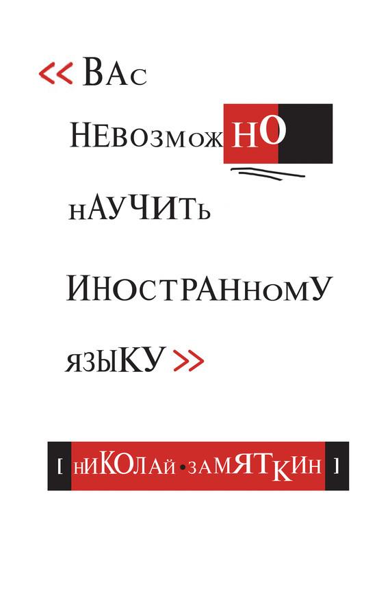 Николай Фёдорович Замяткин бесплатно