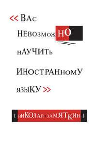 Николай Фёдорович Замяткин - Тай-чи языка, или Вас невозможно научить иностранному языку