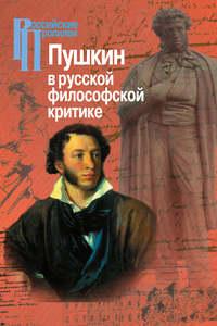авторов, Коллектив  - Пушкин в русской философской критике