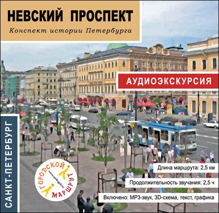 Сергей Баричев Невский проспект аккумулятор для fly sl600 в санкт петербурге московский проспект 1