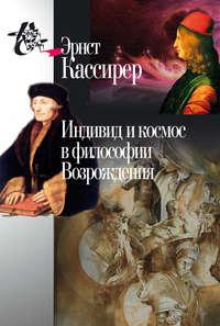 Кассирер, Эрнст  - Индивид и космос в философии Возрождения
