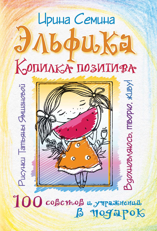 Ирина семина скачать бесплатно fb2