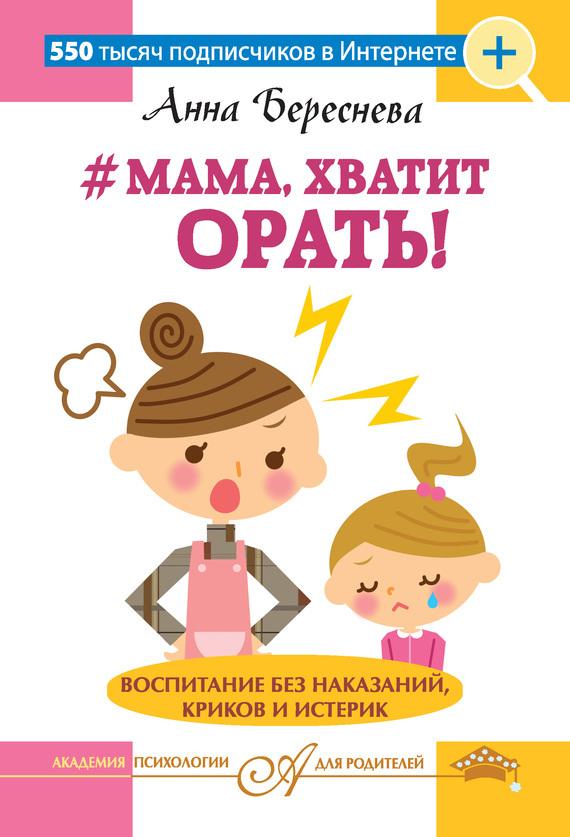 #Мама,