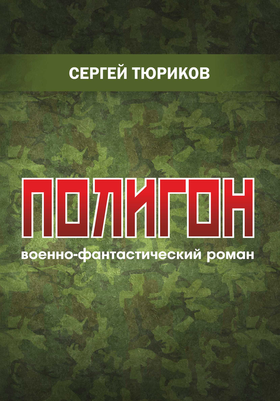 Сергей Тюриков Полигон