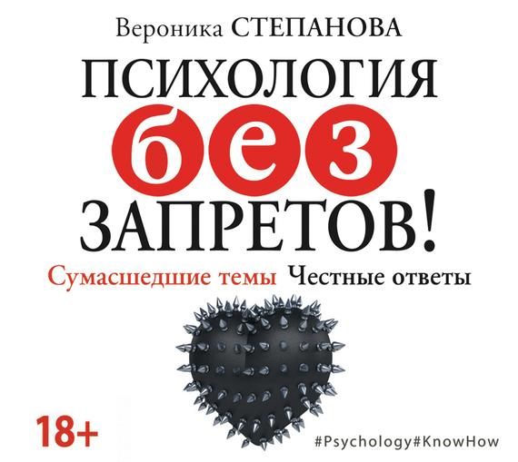 Вероника Степанова Психология без запретов! Сумасшедшие темы. Честные ответы степанова и волшебная паста