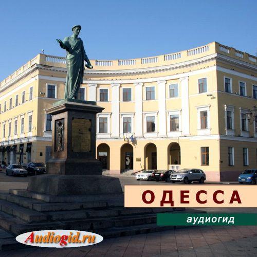 И. Войтенко Одесса граде х синагога и улица