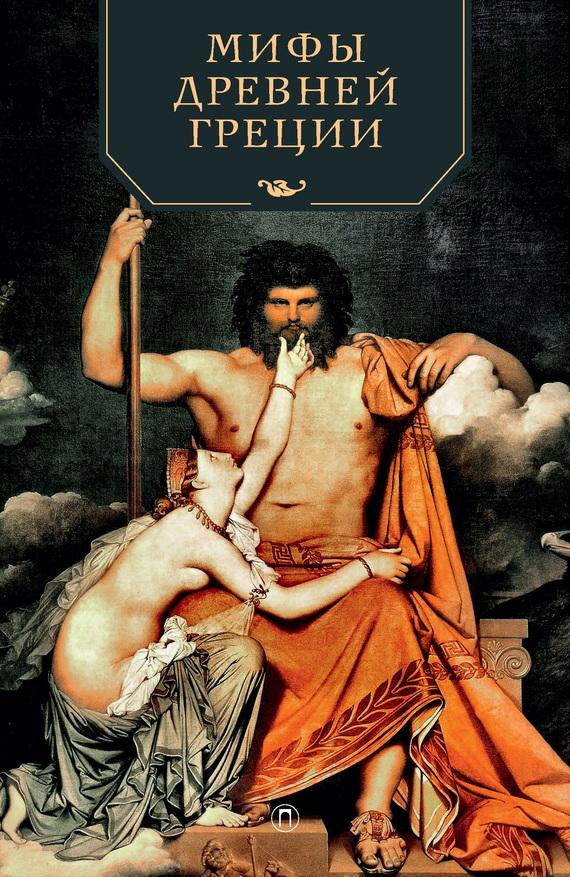 Отсутствует Мифы Древней Греции мифы древней греции и древнего рима