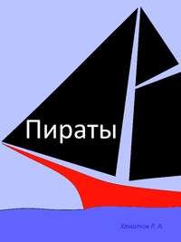 Хаматов, Ринат Азатович  - Пираты