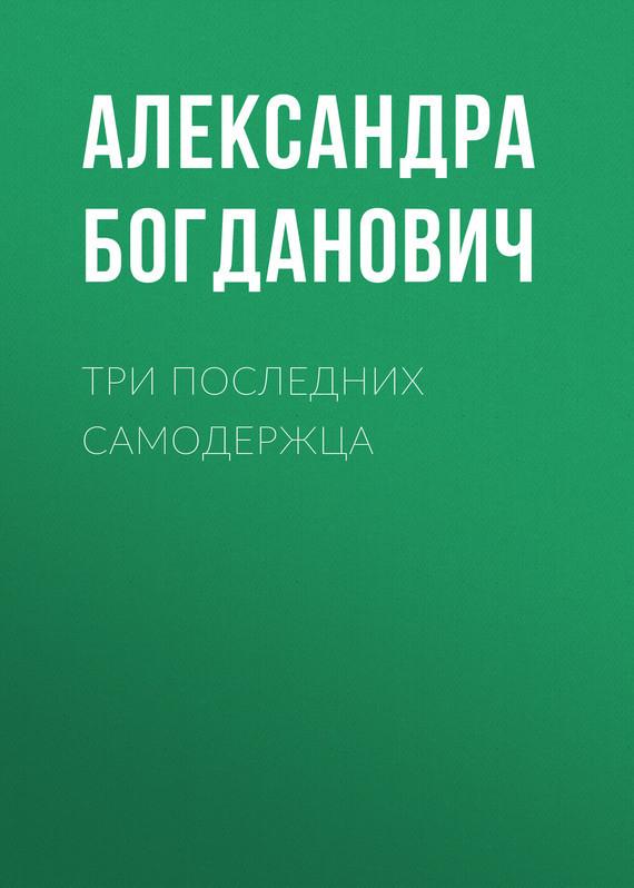 захватывающий сюжет в книге Александра Богданович