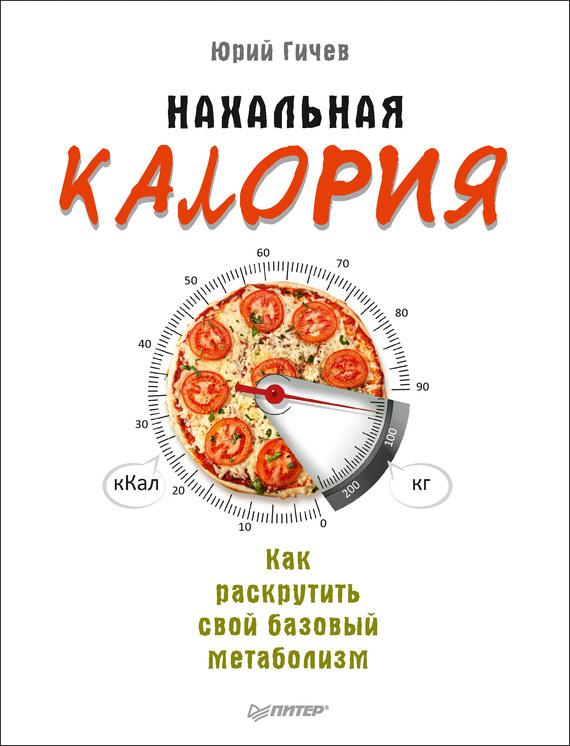 Обложка книги Нахальная калория. Как раскрутить свой базовый метаболизм, автор Гичев, Юрий