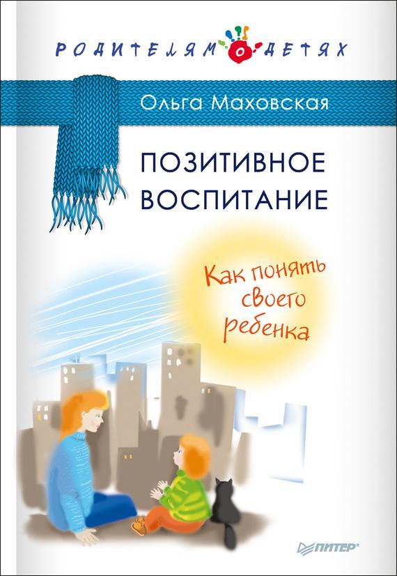 Ольга Маховская бесплатно