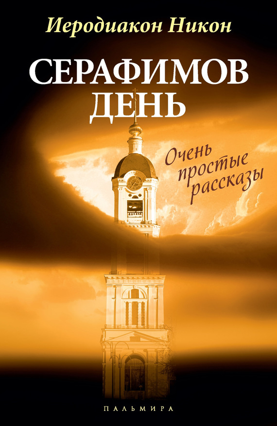 иеродиакон Никон (Муртазов) Серафимов день (сборник)