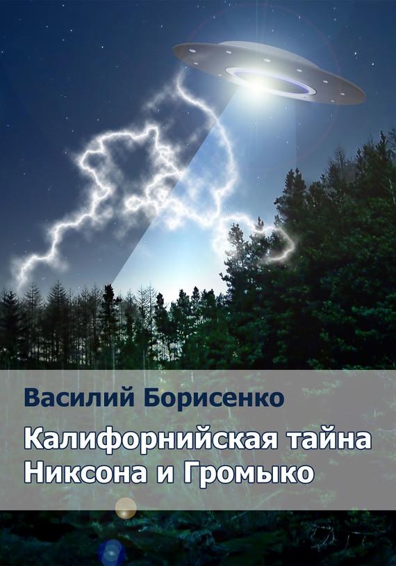 Василий Борисенко бесплатно