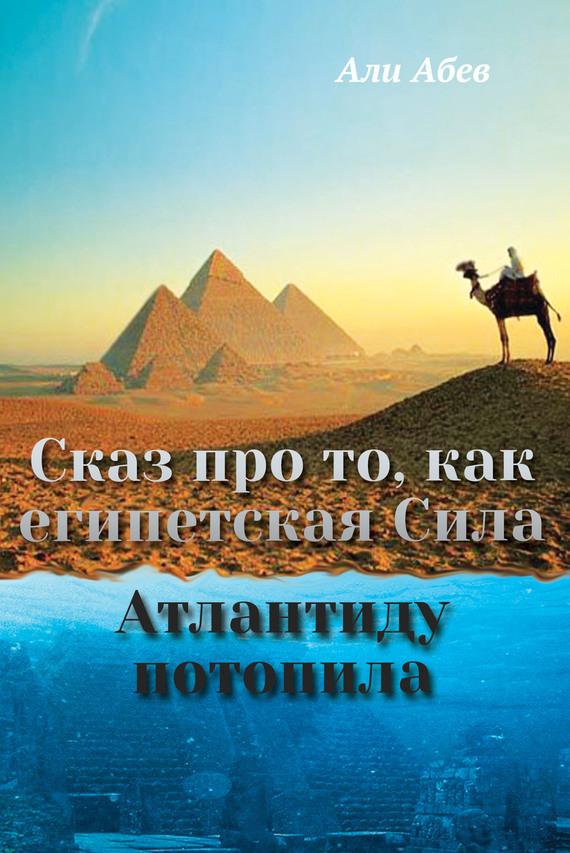 Али Абев бесплатно