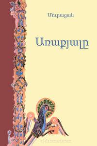 Մուրացան - Առաքյալը