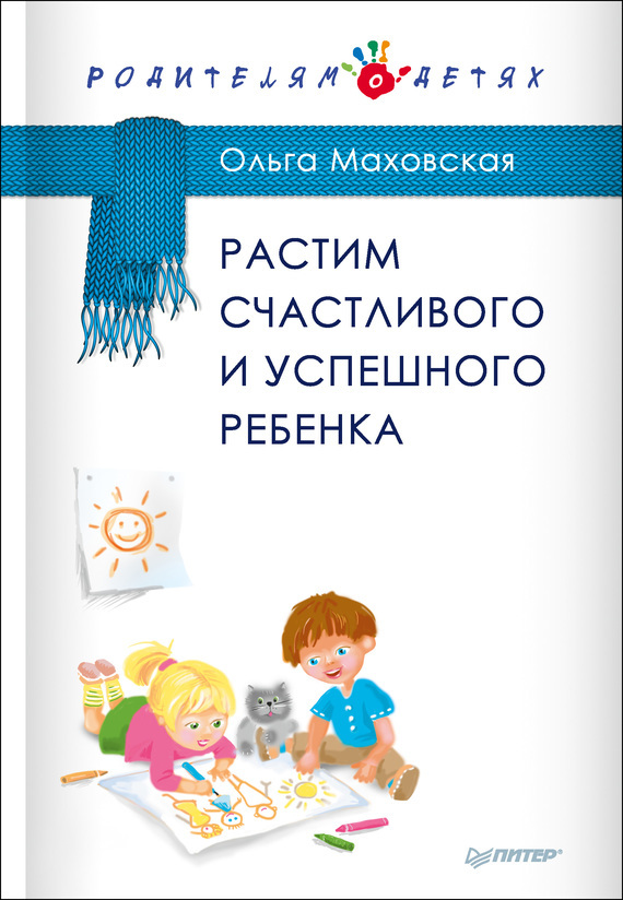 Ольга Маховская Растим счастливого и успешного ребенка маховская ольга ивановна
