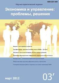 Отсутствует - Экономика и управление: проблемы, решения №03/2012