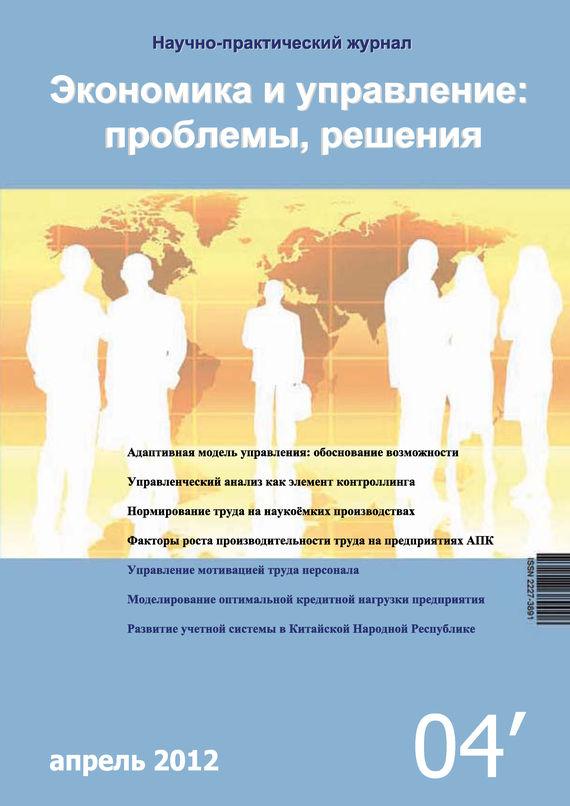 Отсутствует Экономика и управление: проблемы, решения №04/2012 сумка cottage food 1 499