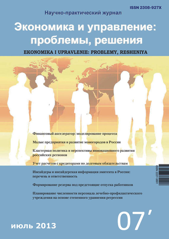 Отсутствует Экономика и управление: проблемы, решения №07/2012
