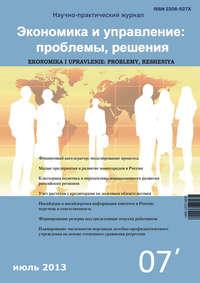 - Экономика и управление: проблемы, решения №07/2012
