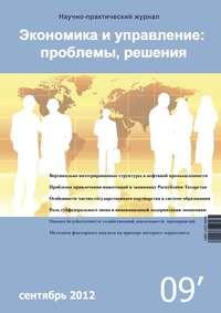Отсутствует - Экономика и управление: проблемы, решения №09/2012