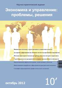 Отсутствует - Экономика и управление: проблемы, решения №10/2012