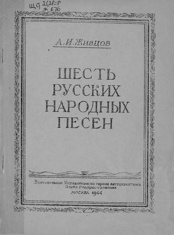 Александр Иванович Живцов бесплатно