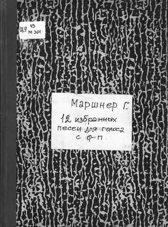 12 ausgewahlte Lieder fur eine Singstimme mit Pianofortebegleitung v. Heinrich Marschner
