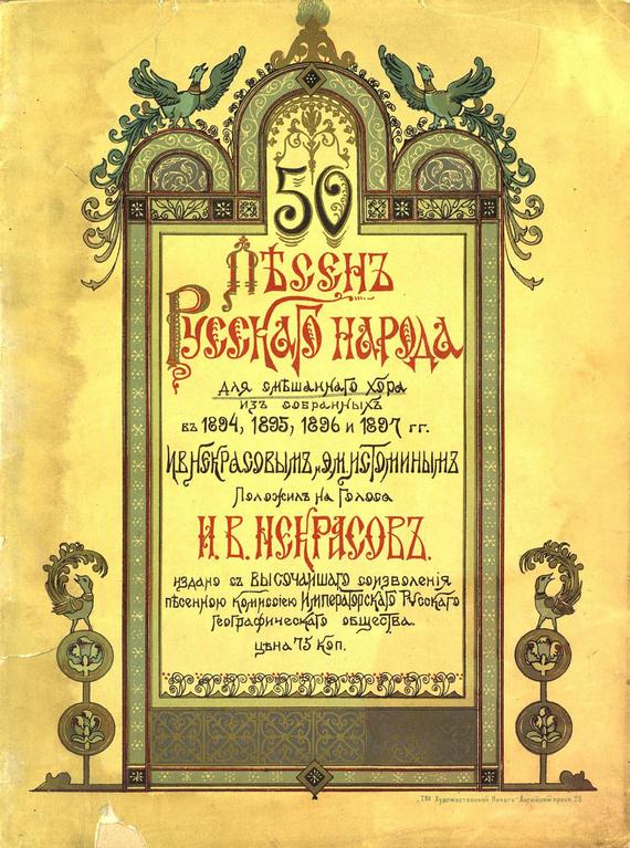 50 песен русского народа