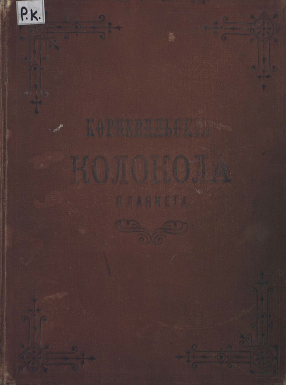 Роберт Планкетт Корневильские колокола гэлбрейт роберт шелкопряд роман