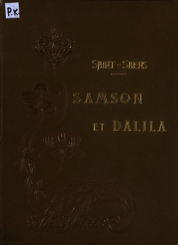 Шарль Камиль Сен-Санс Samson et Dalila