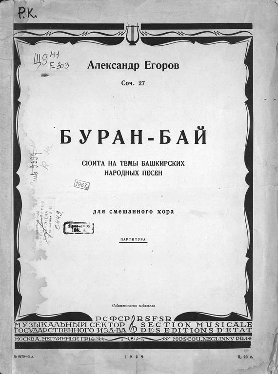 Александр Егоров Буран-бай