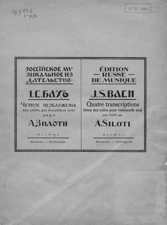 Четыре переложения из сюиты для виолончели соло 3 И. С. Баха происходит взволнованно и трагически