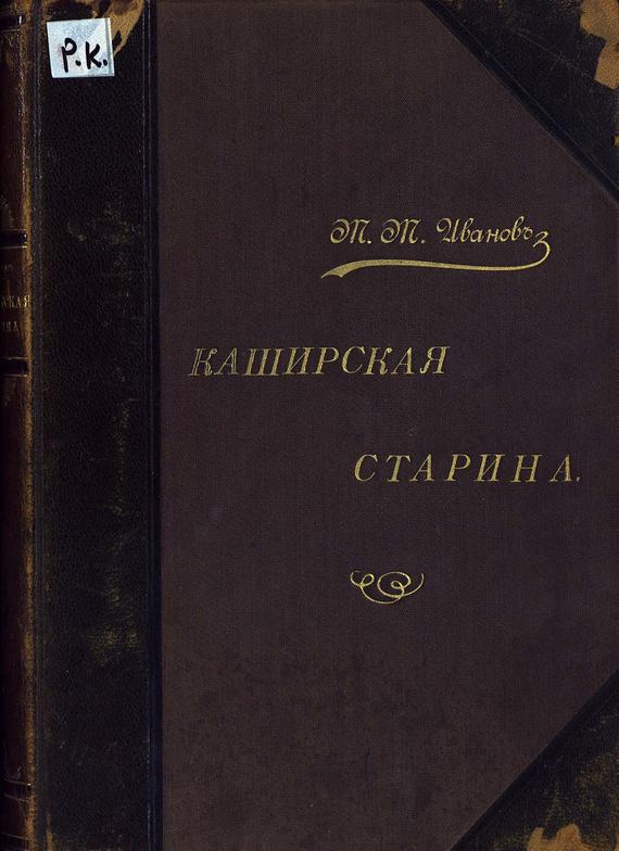 Михаил Михайлович Иванов Каширская старина