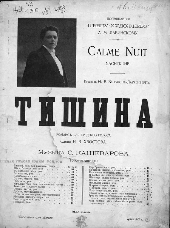 Сергей Кашеваров Тишина сергей самаров возраст гнева